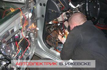 Автоэлектрик в Ижевске
