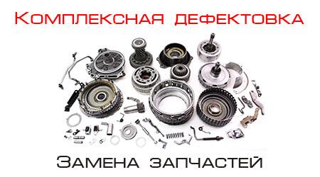 Дефектовка и ремонт кпп