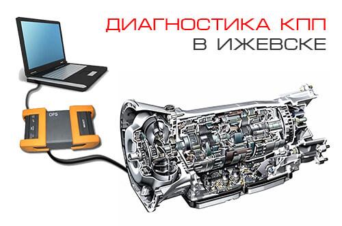 Диагностика коробки передач (КПП) в Ижевске