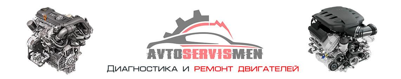 Диагностика двигателя Ижевск