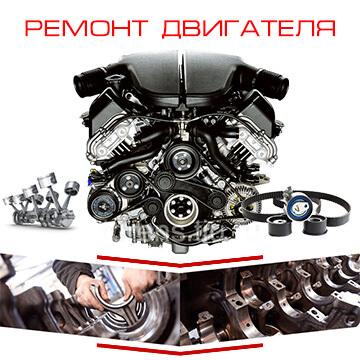 Ремонт двигателя в Ижевске